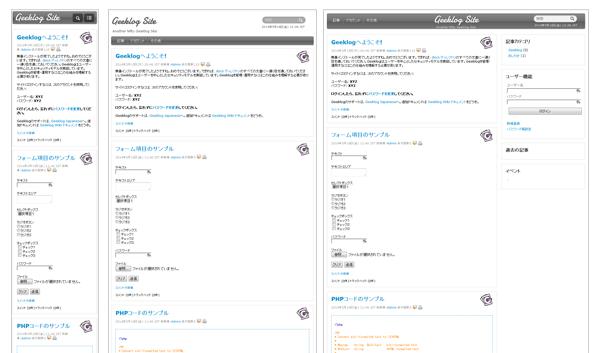 winkey14の表示サンプル(左からスマホ、タブレット、PC)